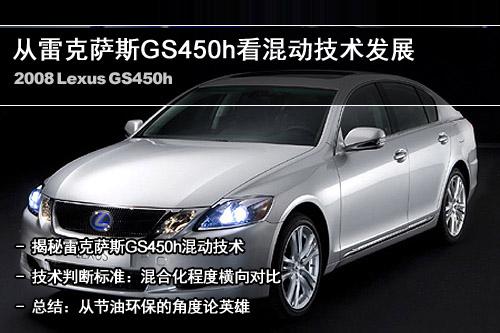 从Lexus(雷克萨斯) GS450h看混合动力技术发展